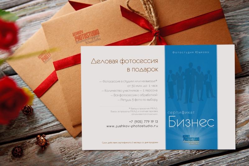 Подарочный сертификат на деловую фотосессию «Бизнес-Портрет» в студии или на выезде