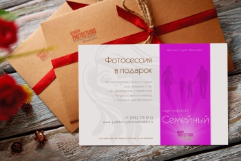 Подарочный сертификат на семейную фотосессию в студии «Семейный»