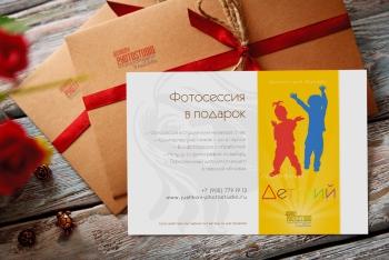 Подарочный сертификат «Детский» на детскую фотосессию в студии