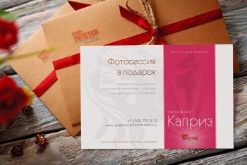 Подарочный сертификат «Каприз» на фотосессию в студии