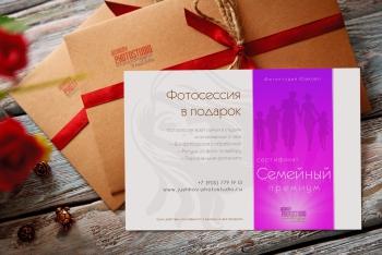 Подарочный сертификат «Семейный премиум» на семейную фотосессию в студии