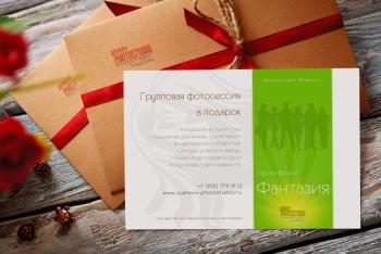 Подарочный сертификат на фотосессию в студии «Фантазия» — групповая фотосессия до 5 человек