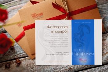 Подарочный сертификат «Портфолио» на фотосессию в студии
